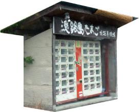 たまごの自動販売機