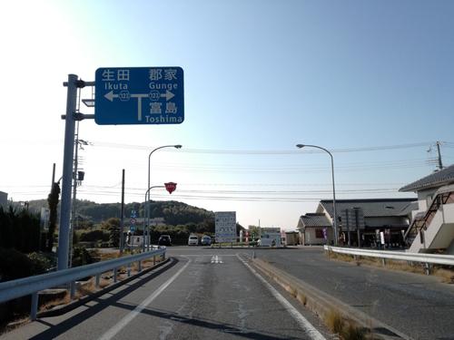 ①高速道路を下りたら左に