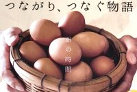 〜卵の時間〜in HOTEL SETRE