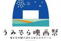 うみぞら映画祭2018  5/19.20