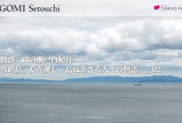 NAGOMI  Setouchi  6/9放送